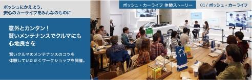 ポッシュ・カーライフ体験ストーリー 01/ボッシュ・カーライフ