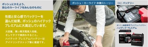 ポッシュ・カーライフ体験ストーリー 04/バッテリー