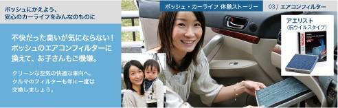 ポッシュ・カーライフ体験ストーリー 03/エアコンフィルター