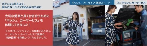 ポッシュ・カーライフ体験ストーリー 05/ボッシュカーサービス