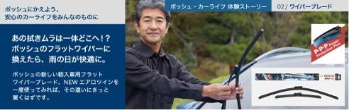 ポッシュ・カーライフ体験ストーリー 02/ワイパーブレード